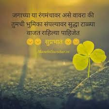 Good Morning Quotes In Marathi With Images Best Of Good Morning Quotes In Marathi Download Quotes Pinterest