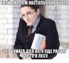 Весна диплом отчаяние the novosibirsk room На какой стадии сейчас находится твой диплом На стадии твою мать точно еще же диплом Не стоит откладывать это дело до мая а следует поспешить