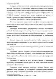 Субъекты и основные стадии применения норм права Курсовая Курсовая Субъекты и основные стадии применения норм права 6