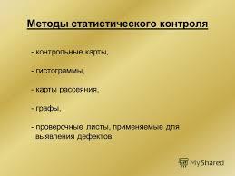 Презентация на тему Инновационный Евразийский Университет  9 Методы статистического контроля контрольные
