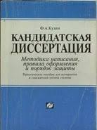 Книга магистерская диссертация скачать бесплатно книга магистерская диссертация скачать бесплатно