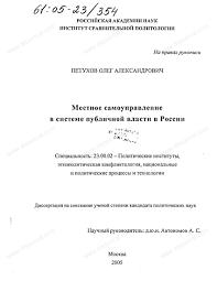 Диссертация на тему Местное самоуправление в системе публичной  Диссертация и автореферат на тему Местное самоуправление в системе публичной власти в России
