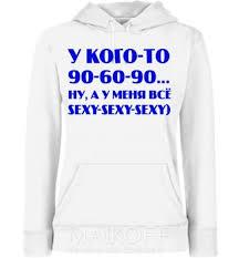 Женская толстовка <b>У кого то 90 60 90</b> с надписью купить в Киеве ...