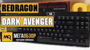 Redragon <b>DARK AVENGER</b> обзор <b>клавиатуры</b> - YouTube