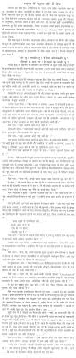 start early and write several drafts about hindi essay on essay on jawaharlal nehru in hindi pdf