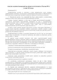 Реферат на тему Анализ взаимоотношений религии и политики в России  Это только предварительный просмотр
