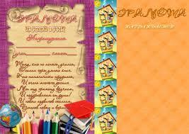 Шаблоны Грамоты для школы Портал о дизайне pixelbrush Шаблоны Грамоты для школы