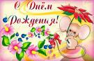 Поздравления с днем рождения для девочки 2
