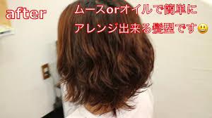 大人のゆるふわパーマ2040代50代のヘアショートボブ美容師 美容室