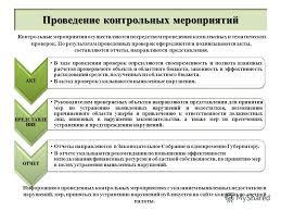 Презентация на тему Статус контрольно счетной палаты В  11 Проведение контрольных мероприятий