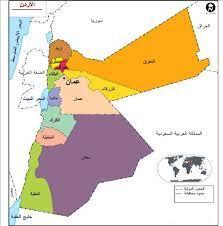 معلومات عن المملكة الأردنية الهاشمية – الجمعية الجغرافية الأردنية
