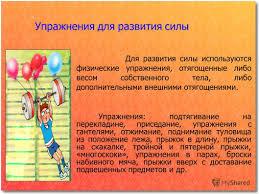 Презентация на тему Физические качества План Определение  5 Упражнения для развития