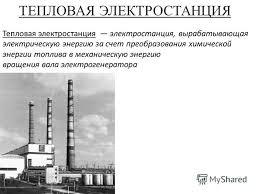 Презентация на тему Презентация по физике Тема Тепловые  3 ТЕПЛОВАЯ ЭЛЕКТРОСТАНЦИЯ