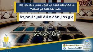 ما حكم صلاة العيد في البيوت بسبب وباء كورونا؟ وهل لها خطبة في البيوت؟ مع  ذكر صفة صلاة العيد الصحيحة.   شبكة القل الإسلامية