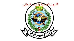 الشؤون الصحية بالحرس الوطني تعلن وظائف الشؤون الصحية بالحرس الوطني 1443