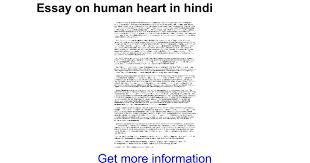 essay on human heart in hindi google docs