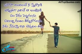 Beautiful Friendship Quotes Telugu Best of Heart Touching Telugu Joyful Friendship Quotes And Messages All