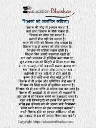 Pin By Marisha Shukla On Projects To Try Hindi Poems On Teachers