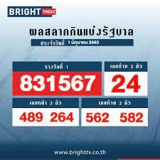 ตรวจหวย ผลสลากกินแบ่งรัฐบาล 1 มิ.ย. 63 รางวัลที่ 1 คือ 831567