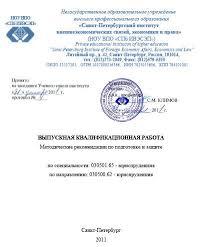 Диплом по праву для ИВЭСЭП цена руб заказать в Санкт  Диплом по праву для ИВЭСЭП Помощь студенту в Санкт Петербурге