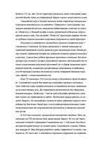 История развития Олимпийских игр Реферат id  Реферат История развития Олимпийских игр 8