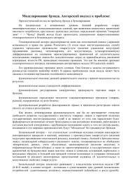 Магистерская диссертация Московский государственный университет им  Моделирование брэнда Авторский подход к проблеме