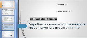 Презентация к диплому Разработка и оценка эффективности  Презентация к диплому Разработка и оценка эффективности инвестиционного проекта