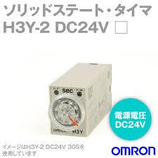 angel ham shop rakuten global market omron h3y 2 dc24v omron h3y 2 dc24v solid state timer dpdt supply voltage dc24v