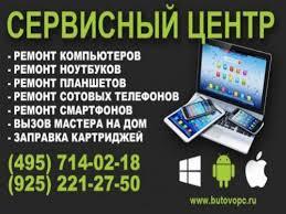 Ремонт ноутбуков и компьютеров в Бутово - Каталог сайтов ...
