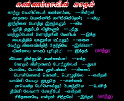 essay about bharathiar in tamil language