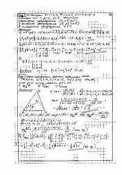 Курсовая работа Контрольная работа по дисциплинам Линейная  Контрольная работа по дисциплинам Линейная алгебра и Аналитическая геометрия 9