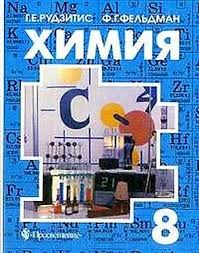 ГДЗ по химии за класс решение задач из учебника Химия класс  ГДЗ по химии за 8 класс решение задач из учебника Химия 8 класс Г Е Рудзитис Ф Г Фельдман