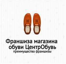 Франшиза tele Преимущества франшизы  Франшиза магазина обуви ЦентрОбувь цены условия покупки