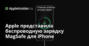 <b>Apple</b> представила беспроводную зарядку <b>MagSafe</b> для iPhone ...