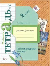 ГДЗ по литературному чтению класс рабочая тетрадь Ефросинина