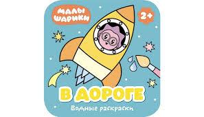 <b>Раскраска Малышарики Водная В</b> дороге - Акушерство.Ru