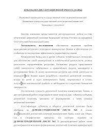 Автореферат Диссертация Железняк Олег Сергеевич диплом по  Это только предварительный просмотр