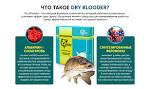 приманка Dry Blooder (Драй блудер) голодная рыба