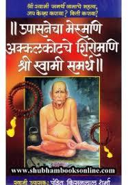 243 pages · 2006 · 1.74 mb · 389 downloads· english. Bhakti Sagar Shri Laxmi Nrusinh Trust Sharad Upadhye Buy Marathi Books Online At Shubhambooksonline