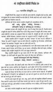 essay on n culture in hindi essays communication essay on n culture in hindi
