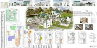 Фрилансер angelina plaksii архитектурные проекты дизайн  Дипломная работа реабилитационный центр