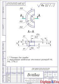 Дипломное проектирование линии ТО и ТР легкового автотранспорта с  Чертеж вкладыш деталь