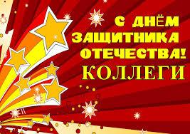 Смелые, решительные, наши! С днем защитника Отечества! - МГПУ