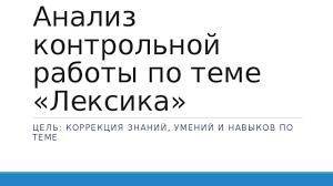 Анализ контрольной работы по теме Лексика в классе ФГОС