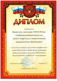 Порядок предоставления социальных услуг БУ Реабилитационный  Диплом Лучший сайт · Диплом профсоюз