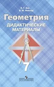 Геометрия классы Сборник рабочих программ ФГОС  Дидактические материалы по геометрии 7 класс к учебнику Атанасяна