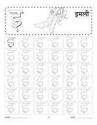 Hindi alphabet worksheet preschool