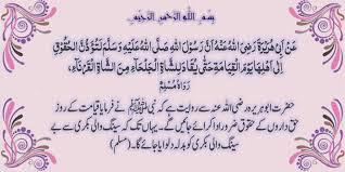 hadees mubarak 7 urdu weakly updaing here ahades 7 hadees free