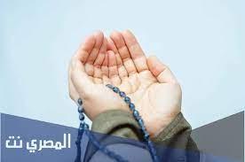 دعاء اليوم التاسع من ذي الحجة يوم عرفه..دعاء تاسع أيام ذي الحجة مكتوب -  المصري نت