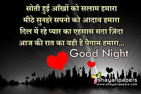 good night shayari wallpaper images hd